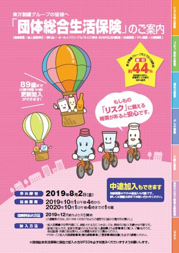 2019sougouseikatsu