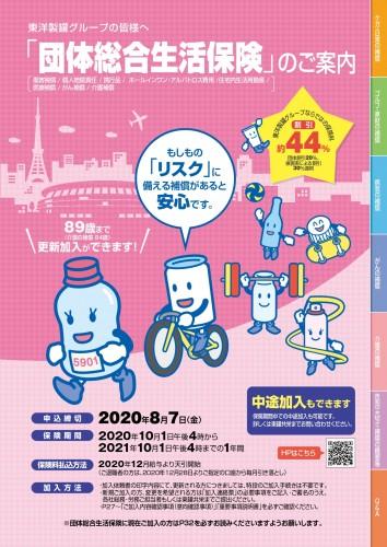 2020hyoshi-e1594350465380