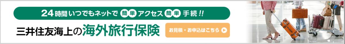 @とらべるバナー