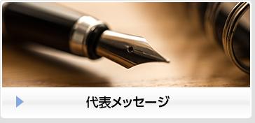 banner_daihyoumessage