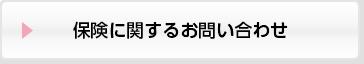banner_hoken_toiawase