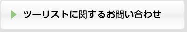 banner_ryokou_toiawase