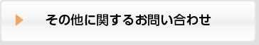 banner_sonota_toiawase