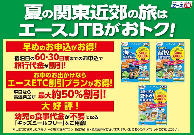 T-JTB夏旅2018年7月PDF画像